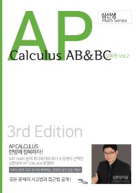 AP Calculus AB&BC: 심화편 Vol. 2(심선생 Math Series)(개정판 3판)