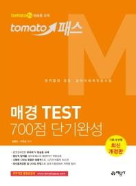 매경TEST 700점 단기완성(토마토 패스)(개정판)