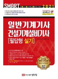 일반기계기사 & 건설기계설비기사 필답형 실기(2021)(스마트)(2판)