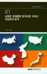 남북한 경제통합 분석모형 구축과 성장효과 분석. 1(중장기통상전략연구 17-1)