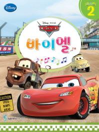 바이엘. 2: 카(Cars)(디즈니(Disney))(바이엘 시리즈 2)