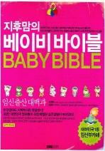베이비 바이블: 임신출산대백과(지후맘의)