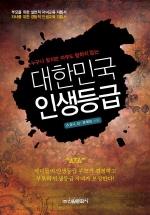 대한민국 인생등급(누구나 알지만 아무도 말하지 않는)