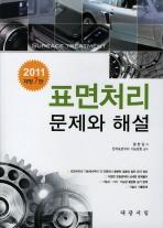 표면처리 문제와 해설(2011)(개정판 7판)