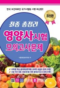 영양사시험 모의고사문제(2019)(8절)(최종 총정리)