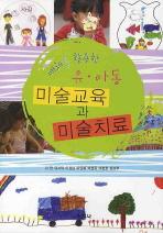 유아동 미술교육과 미술치료(매체를 활용한)