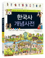 한국사 개념사전(우리 역사가 훤히 들여다보이는)