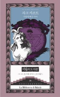 사랑에 빠진 악마(보르헤스 세계문학 컬렉션 바벨의 도서관 26)