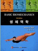 생체역학(5TH EDITION)(양장본 HardCover)