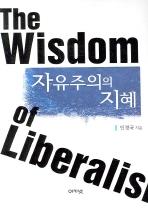 자유주의의 지혜    / 상현서림  ☞ 서고위치:MM 7  *[구매하시면 품절로 표기됩니다]