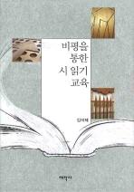 비평을 통한 시 읽기 교육