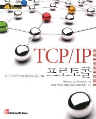 TCP/IP 프로토콜(4판)