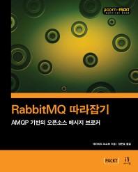 RabbitMQ 따라잡기 [초판]