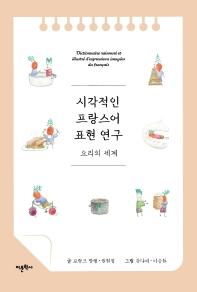 시각적인 프랑스어 표현 연구: 요리의 세계
