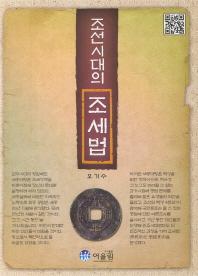 조선시대의 조세법(양장본 HardCover)