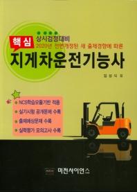 지게차운전기능사(2020)(핵심)