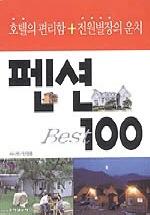 펜션 100(호텔의 편리함 + 전원별장의 운치)