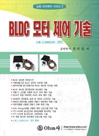 BLDC 모터 제어 기술(실용 모터제어 시리즈 2)