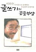 글쓰기의 공중부양 / 소장용, 최상급