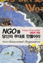 NGO를 당신의 무대로 만들어라