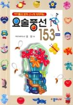요술풍선 153가지