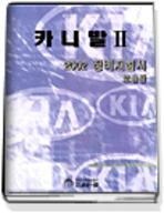 카니발 2 정비지침서(보충판)(2002)
