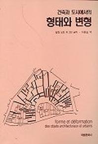 건축과 도시에서의 형태와 변형