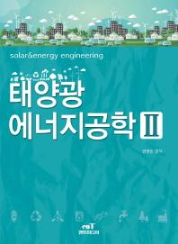 태양광 에너지공학. 2