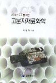 고분자재료화학(21세기 IT를 위한)