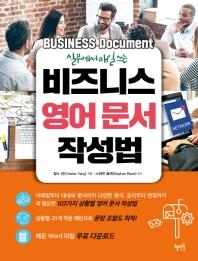 비즈니스 영어 문서 작성법(실무에서 매일 쓰는)