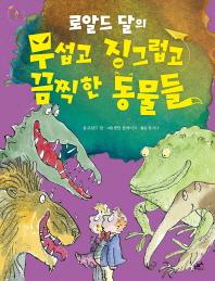 로알드 달의 무섭고 징그럽고 끔찍한 동물들(담푸스 어린이 7)