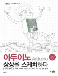 아두이노 상상을 스케치하다(제이펍의 로봇 시리즈 6)(반양장)