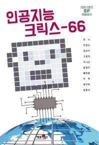 인공지능 크릭스-66