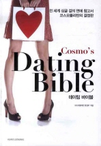 COSMO S DATING BIBLE