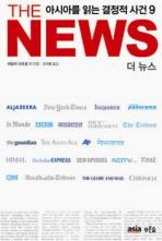 더 뉴스(THE NEWS) : 아시아를 읽는 결정적 사건 9