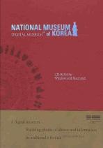 국립중앙박물관(디지털박물관)(영문)(CD 2장)