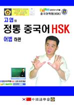 고엽의 정통 중국어 HSK: 어법 하편