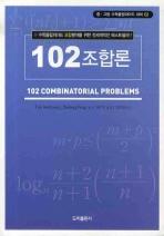 102 조합론(중 고등 수학올림피아드 대비 2)