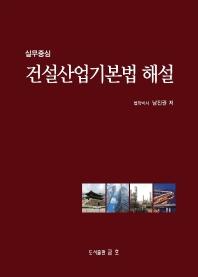건설산업기본법 해설(2021)(실무중심)(개정증보판 22판)