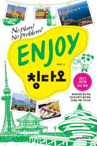 ENJOY 칭다오(2017-2018)(Enjoy 세계 여행 시리즈 36)