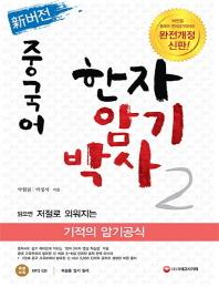 중국어 한자암기박사. 2(신 버전)(개정판)(MP3CD1장포함)