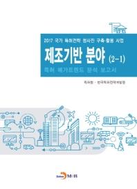 제조기반 분야(2-1) 특허 메가트렌드 분석 보고서 2017