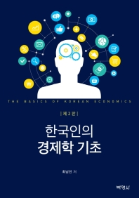한국인의 경제학 기초(2판)