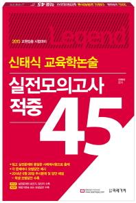 교육학논술 실전모의고사 적중 45제(2015)(8절)
