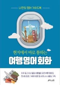 여행영어회화(현지에서 바로 통하는)