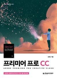 프리미어 프로 CC(design school)(IT CookBook 244)