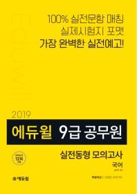 국어 실전동형 모의고사(9급 공무원)(2019)(에듀윌)