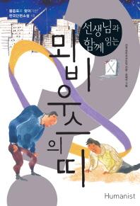 뫼비우스의 띠(선생님과 함께 읽는)(물음표로 찾아가는 한국단편소설 18)
