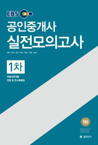 공인단기 공인중개사 1차 실전모의고사(8절)(2017)(EBS)