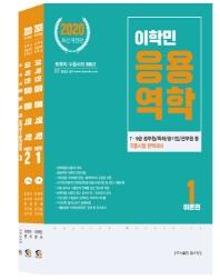 이학민 응용역학 세트(2020)